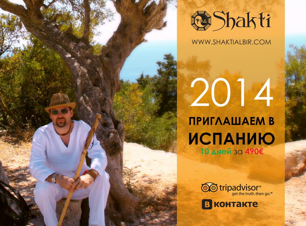 2014 Тур в Испанию